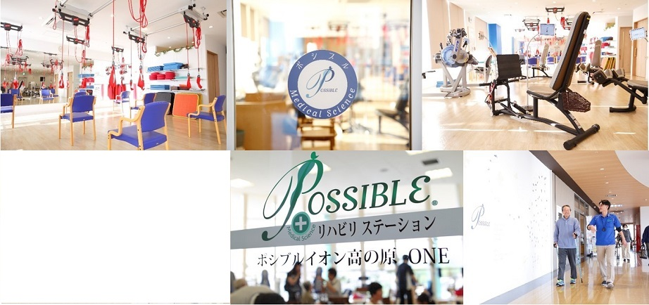 JR西日本グループ ポシブル医科学 インターンシップイメージ